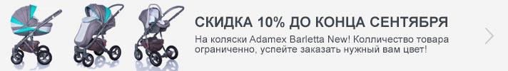Adamex Barletta New скидка 10%