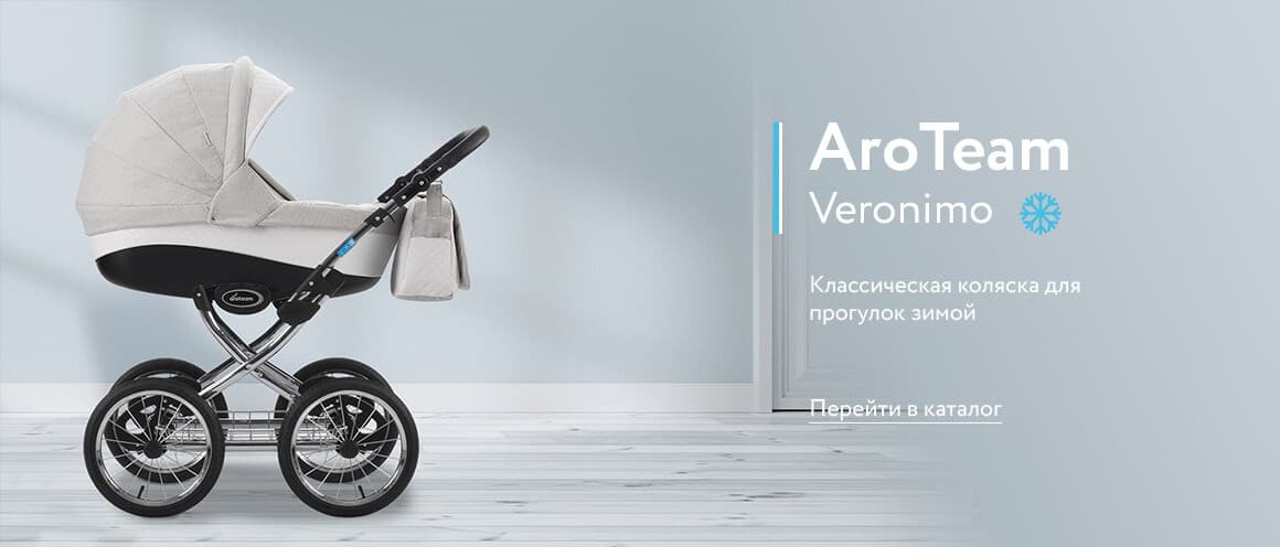 Коляски AroTeam Veronimo 2 в 1